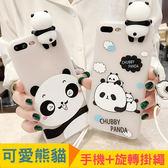 iPhone7 i7 i6s i6 4.7 Plus 5.5 熊貓屁股 手機殼 軟殼 可愛 矽膠殼 手機軟殼 保護殼《送掛繩》