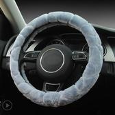 汽車方向盤套冬季短毛絨通用型女把套四季適用於思域大眾LX 特惠上市