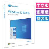 現貨/彩盒/Windows 10中文家用完整版 USB C-Win10 HP 64/送行動電源