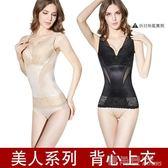 美人燃脂分體塑身上衣服收腹束腰美體背心產後瘦身計束身內衣薄 鹿角巷