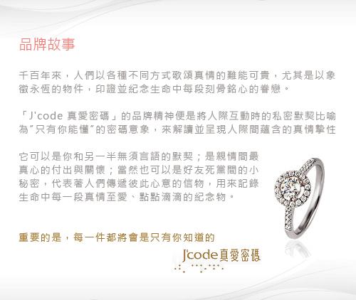 J'code真愛密碼 至尊龍純銀墜子-圓 送項鍊