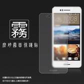 ◆霧面螢幕保護貼 HTC Desire 728 保護貼 軟性 霧貼 霧面貼 磨砂 防指紋 保護膜
