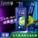 【CLEAR 淨】男士去屑洗髮乳 清爽控油型 750G_2018