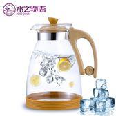 (交換禮物)玻璃涼水壺耐高溫冷水壺耐熱防爆家用大容量涼白開水扎壺