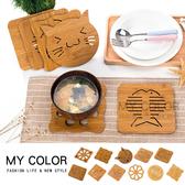 鏤空圖案仿竹質隔熱墊 杯墊 桌墊 碗墊 鍋墊 廚房 桌面 煲湯 餐桌 居家 【Q237】MY COLOR