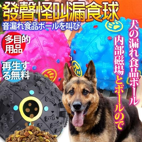 【zoo寵物商城】  DYY》狗狗怪叫發聲漏食玩具球顏色隨機S號/個