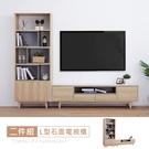 【時尚屋】[MX20]傑拉爾8.7尺L型石面電視櫃MX20-A19-1+A19-11+MX9-A60免運費/免組裝/電視櫃
