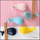 日式鯨魚筷架 5色可挑 筷子架 筷子托 陶瓷筷架 筷枕 勺子托 筷架 快嫁 餐具 家居用品 擺飾
