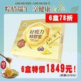 【養蜂人家 粽情端午】好疫力蜂膠蜜(7入) *6盒78折