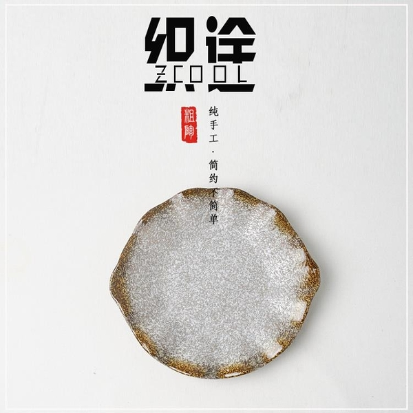 [超豐國際]金邊色釉圓形荷葉陶瓷盤小炒特色菜盤鹵水炒飯拼盤8