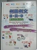 【書寶二手書T3/語言學習_YDA】例圖例文-日.英.中活用會話辭典_今井幹夫