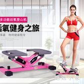 登山踏步機健身器材家用腳踏機靜音多功能運動機有氧運動 ys7624 『毛菇小象』
