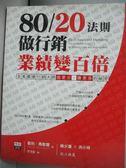 【書寶二手書T1/行銷_ZEB】80/20法則做行銷,業績變百倍_裴利.馬歇爾
