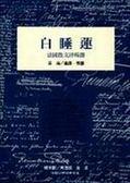 (二手書)白睡蓮-法國散文詩精選