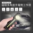 HANLIN COB902 磁吸多角度手電筒工作燈