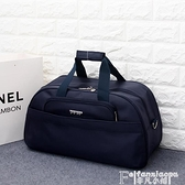 旅行袋韓版超大容量行李包商務出差旅行包女旅游包男手提包健身包行李袋11.11 非凡小鋪 新品