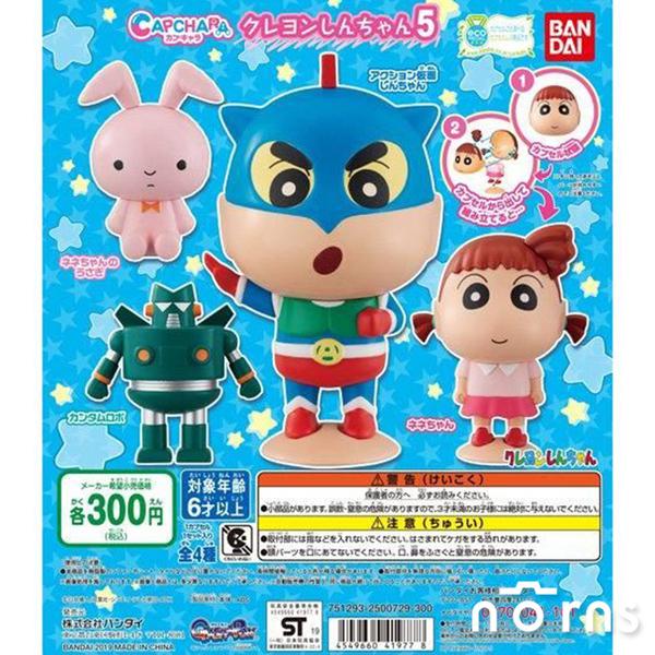 Bandai環保扭蛋 蠟筆小新立體組合公仔v5- Norns 日本轉蛋 第5彈 康達姆機器人 妮妮兔子 動感超人