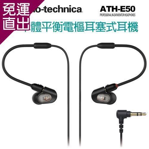 鐵三角 ATH-E50一單體平衡電樞耳塞式耳機【免運直出】