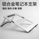 筆記本鋁合金支架托桌面電腦增高聯想蘋果墊高底座 歐韓流行館