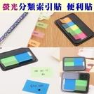 韓國螢光便利貼索引貼標籤貼 學生禮品贈品(2條)-艾發現
