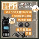 AnyTalk FT-355 10W無線電對講機 超值車隊組 (車用電池*1+手麥*1+SG7500*1+吸盤天線座3米訊號線*1)