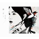 郭晏琳Jane 燕子 CD 免運 (購潮8)