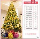 聖誕樹 銀色聖誕樹1.5米/1.8/2.1/2.4/3米加密豪華套餐聖誕節裝飾品擺件 MKS快速出貨