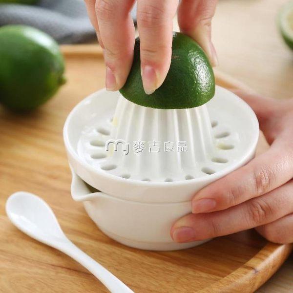 手動榨汁器愛居瓷陶瓷榨汁器手動擠水果檸檬橙子壓汁器寶寶果汁機榨汁杯 麥吉良品
