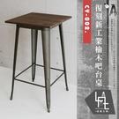 【多瓦娜】微量元素-復刻新工業榆木吧台桌-CY-002
