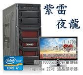 【台中平價鋪】微星H97平台【紫雷夜龍】i7四核獨顯22型液晶電腦組