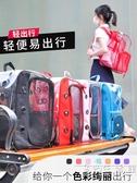 那芙貓貓包寵物背包外出便攜包透明貓背包透氣雙肩書包太空包夏季WD 中秋節全館免運