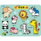 台灣製造/ 0~3歲動物園拼板/益智玩具...