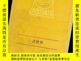二手書博民逛書店中國近代小說大系罕見:青樓夢(精裝 印數800冊)[史類子子申]