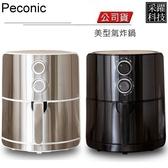 日本品牌Peconic 美型氣炸鍋 黑色現貨供應中