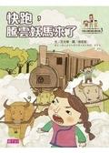 書立得-可能小學的愛台灣任務3:快跑,騰雲妖馬來了