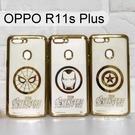 漫威 復仇者電鍍軟殼 OPPO R11s Plus (6.43吋) 蜘蛛人 鋼鐵人 美國隊長【Marvel 正版】