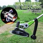 割草機 除草機神器懶人小型電動割草機家用插電式草坪修剪機 【全館免運】