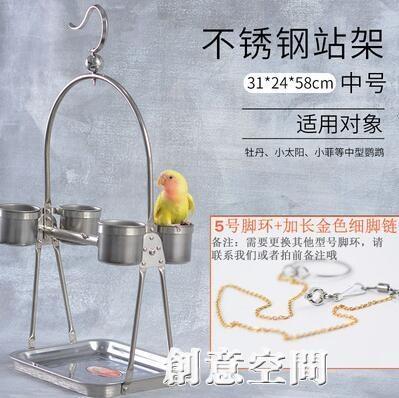鸚鵡站架中大型不銹鋼牡丹用品小太陽和尚虎皮玄鳳活鳥訓練鳥架子 NMS創意新品