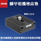 【鱗甲相機增高墊】智雲 Zhiyun 穩定器 鏡頭墊高座 增高1.5cm 適用 Crane 雲鶴 WEEBILL LAB