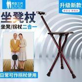 拐杖椅子拐棍老人手杖四腳帶燈老年人可坐折疊多功能三腳凳子防滑 LannaS