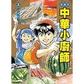 中華小廚師愛藏版(2)(首刷附錄版)