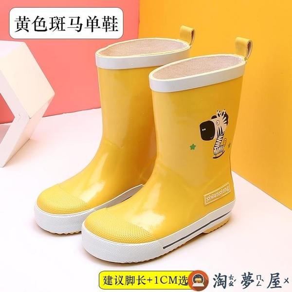 兒童雨鞋男女童寶寶雨靴防滑水鞋套鞋防水【淘夢屋】