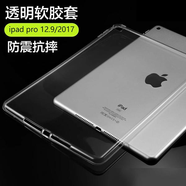 Ipad pro 12.9 2017版 極致超薄 手機殼 保護套 超薄TPU 透明殼 矽膠套 全包 防摔 防水印