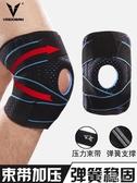 維動運動護膝蓋男女深蹲籃球跑步戶外半月板損傷登山專業訓練關節 布衣潮人
