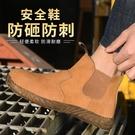 勞保鞋男女夏季電焊工牛皮防燙防臭牛筋輕便軟底鋼包頭防砸防刺穿 快速出貨