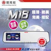 響尾蛇M18 後視鏡高畫質行車記錄器 4.5吋手機屏+單錄+GPS