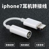 iphone7蘋果轉接頭8 Plus音頻Lightning接口轉換器x耳機轉接線轉接頭3.5·皇者榮耀3C旗艦店