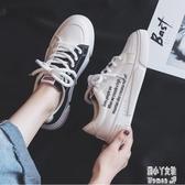 帆布鞋鴛鴦學生女2019夏季韓版百搭小白鞋板鞋女鞋潮布鞋 JY3895【潘小丫女鞋】