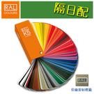 RAL Classic Color K5 Semi-matt 德國勞爾經典系列K5半光澤色卡(4碼213色單頁單色)