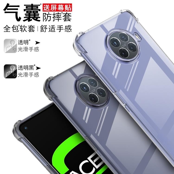 Imak Oppo ACE 2 手機殼 四角氣囊 防摔 手機套 Oppo ACE2 空壓殼 保護殼 矽膠軟殼 送保護貼